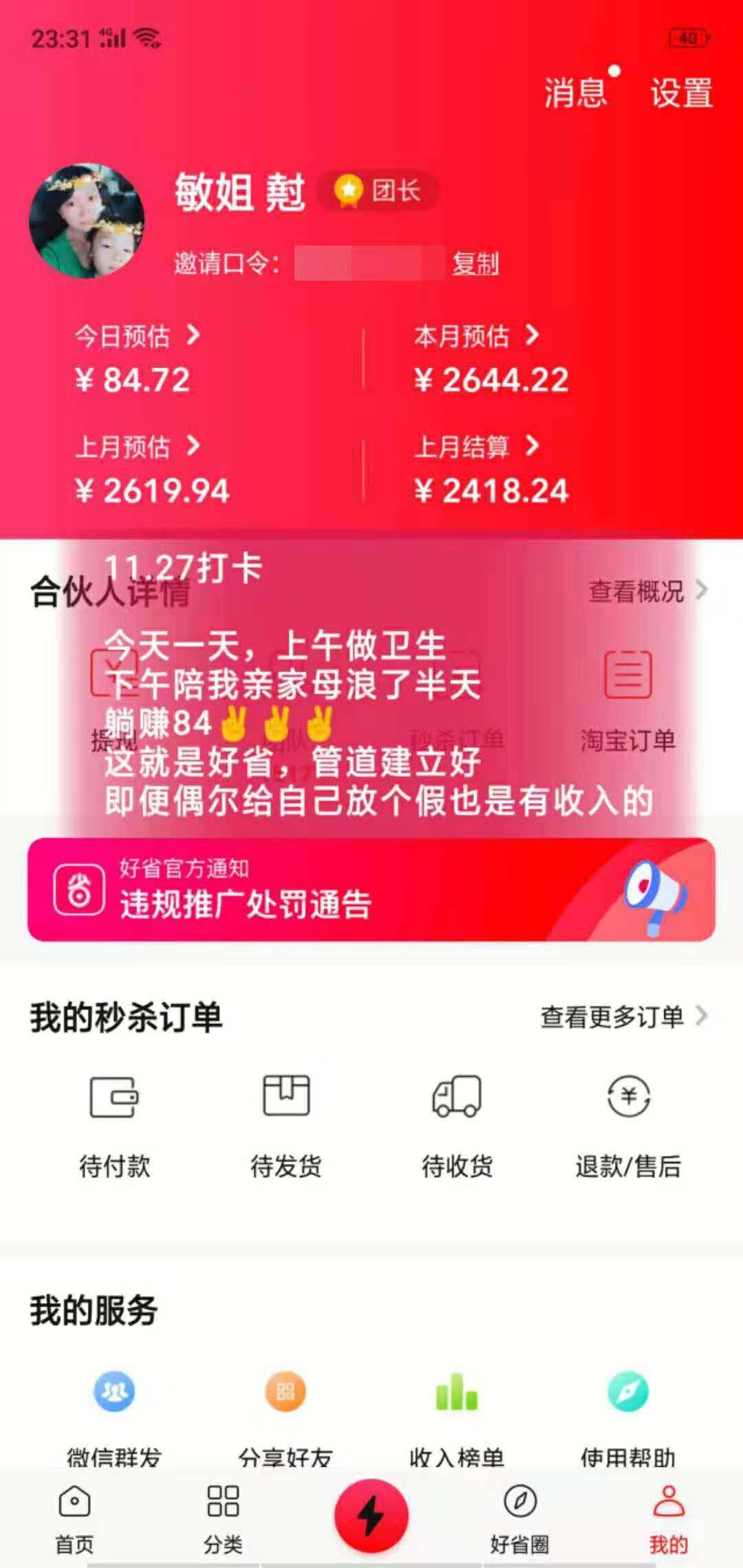 微信图片 20181129133642 - 好省APP团长新模式,2019年淘客新生出路