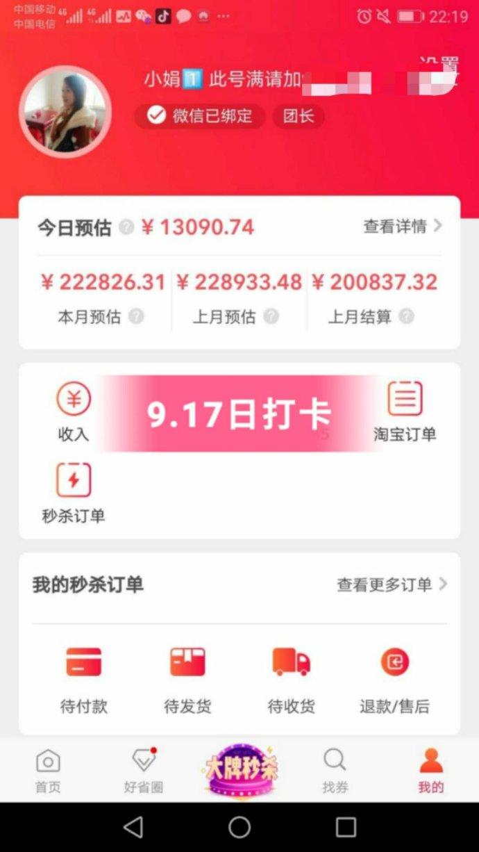004lAjg2zy7nKrglL0occ690 - 好省app怎么样,好省口令,好省如何省钱,好省团长模式,佣金翻倍,月入十万