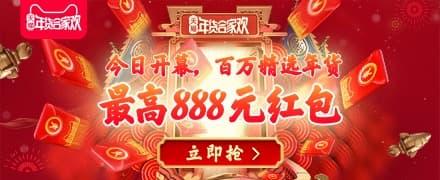 TB1Lnwrz4TpK1RjSZFGXXcHqFXa 440 180 - 2019天猫年货节又开始啦!!最高888元超级红包!