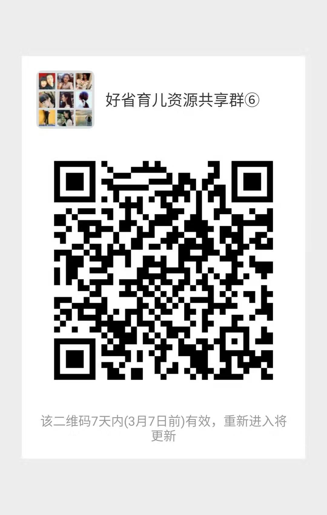 微信图片 20190228110848 - 正面管教女娃版20节课 (音频MP3) - 解决90%育儿问题
