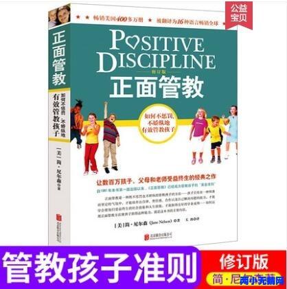 100637mb8606s286hgxp8z.jpg.thumb  - 电子版《正面管教》父母教育孩子的态度与方法的指导书