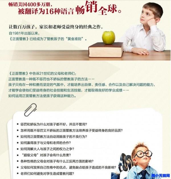 100727nankxoko5ak791nb.jpg.thumb  - 电子版《正面管教》父母教育孩子的态度与方法的指导书