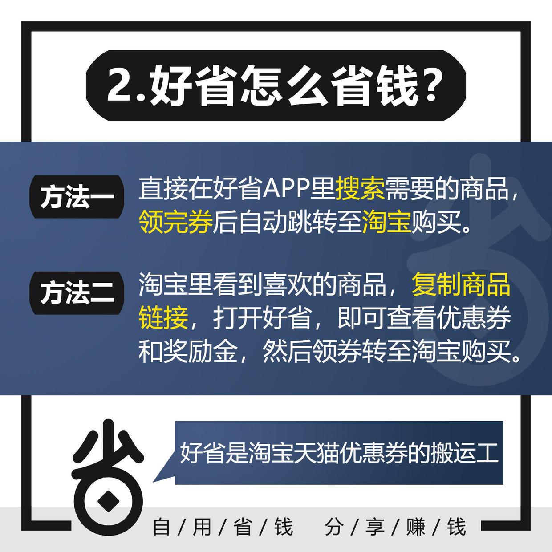 jo3jouddvd - 好省APP团长模式使用常见问题疑问解答汇总